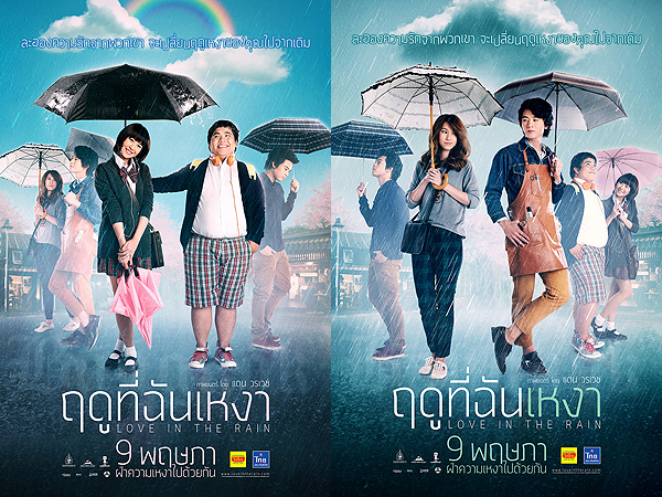 M�a C� ??n - Love In The Rain