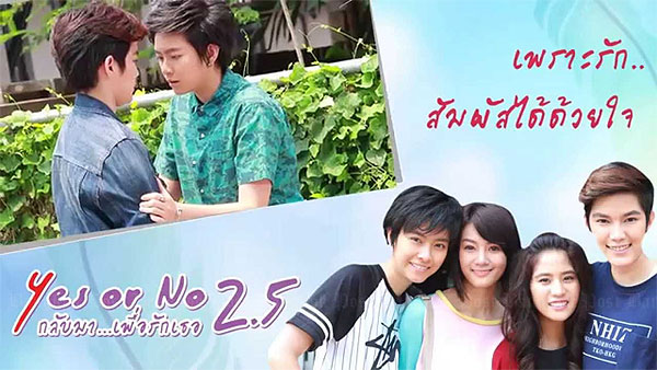 Free Download yes or no 25 full movie with english